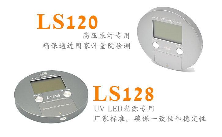 LS120128 UV Energy meter