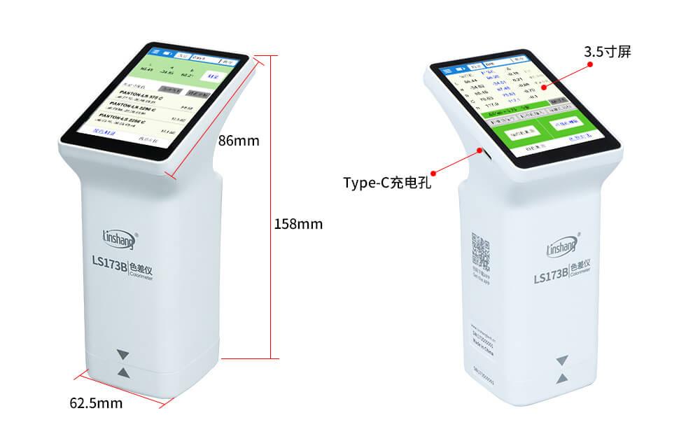 portable colorimeter structure