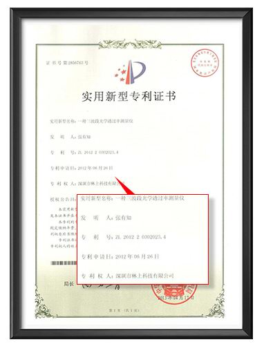 IR cut transmission meter patent certificate